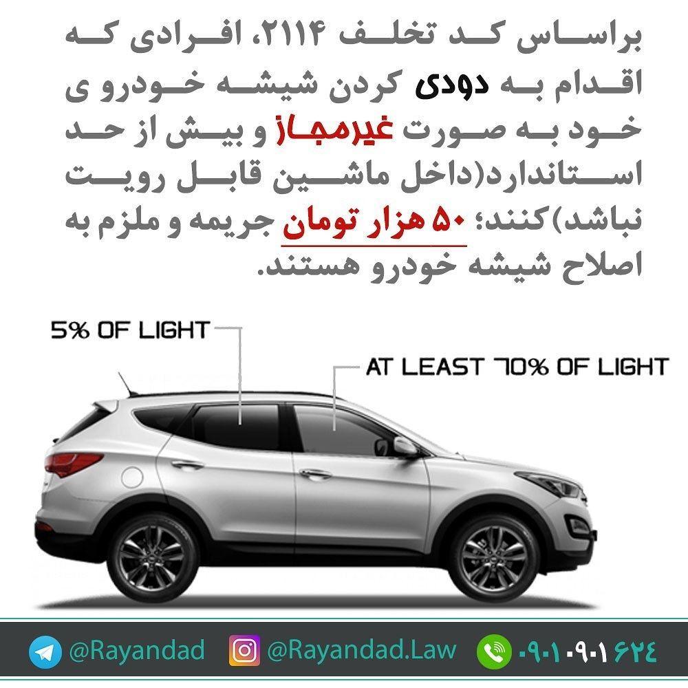 براساس کد تخلف 2114افرادی که اقدام به دودی کردن شیشه خودروی خود به صورت غیرمجاز و بیش از حد استاندارد داخل ماشین قابل رویت نباشد کنند 50 هزار Suv Car Suv Car