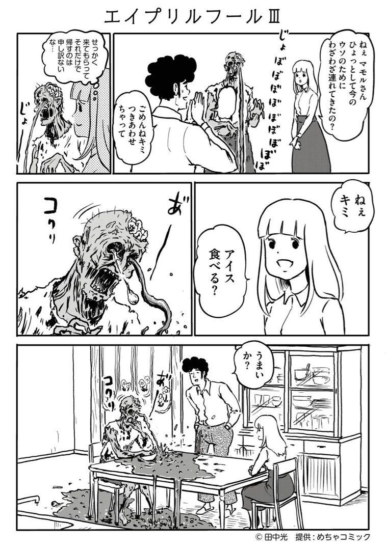 コミック めちゃ