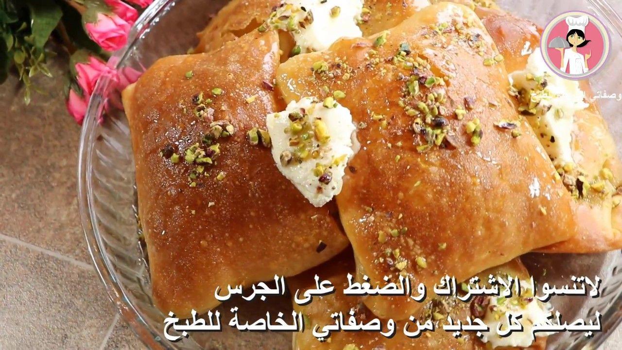 طريقة سهلة لعمل الكاهي العراقي معجنات من مطبخ العراقي مع رباح محمد الح Sweet Bread Pastry Kitchen