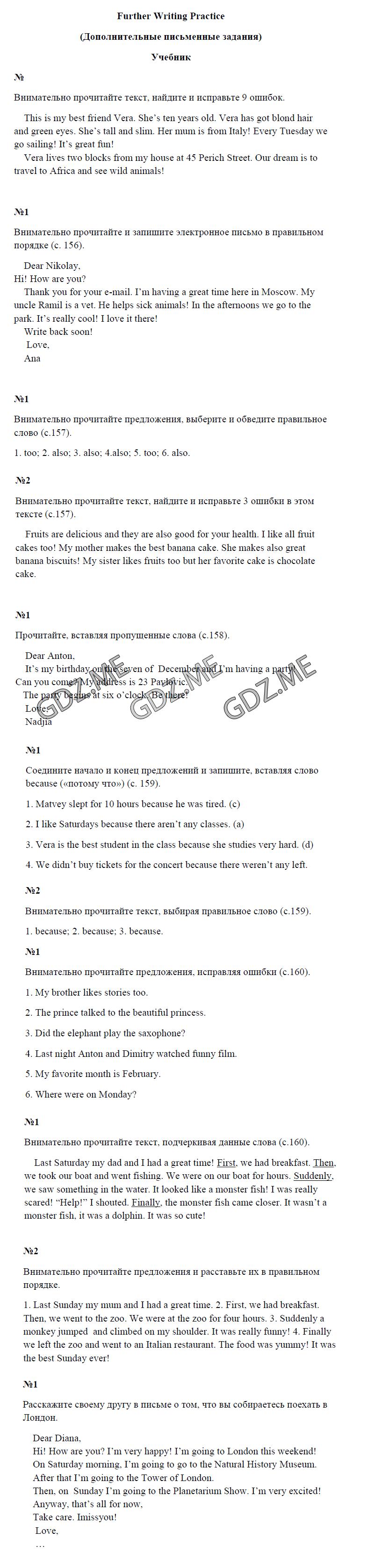 Информатика школа2100 ответы 4 класс