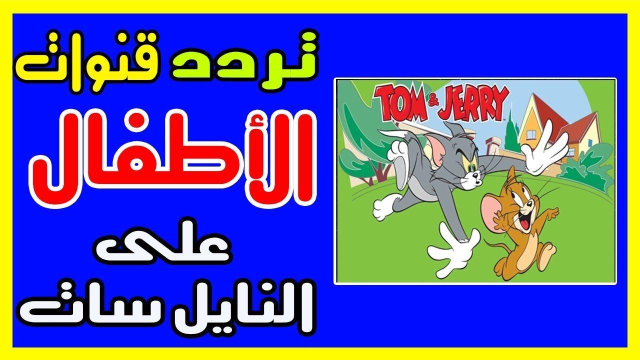 تردد جميع قنوات الأطفال والكرتون 2019 علي النايل سات والعرب سات