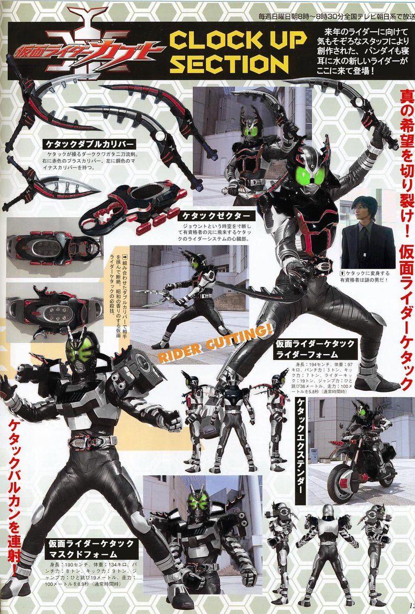焼しゃけ on twitter kamen rider kabuto kamen rider ryuki kamen rider