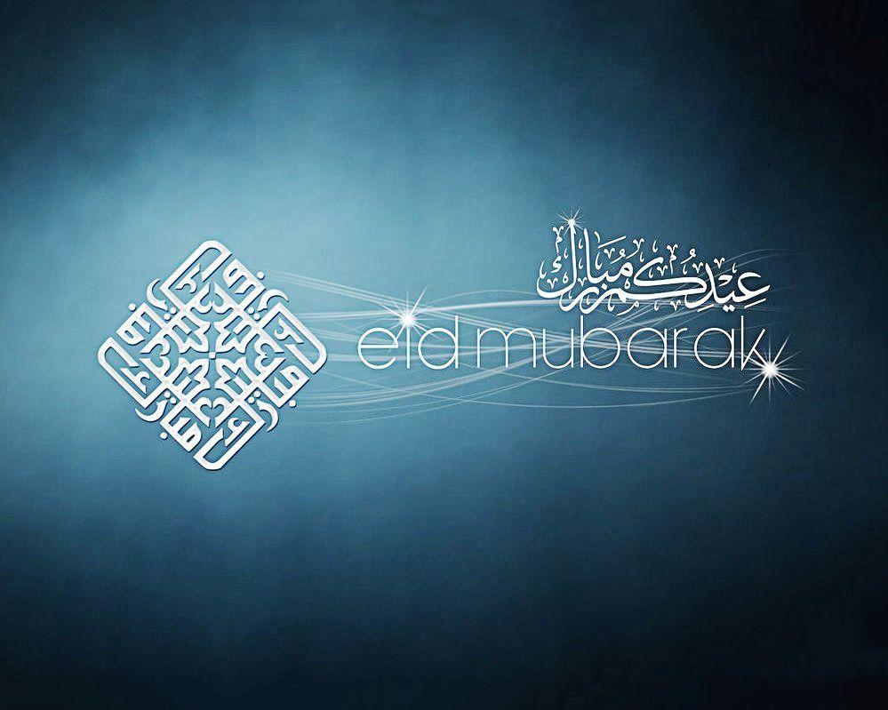 تهاني عيد الفطر 2019 Eid Mubarak Greeting Cards Eid Mubarak Wishes Eid Mubarak