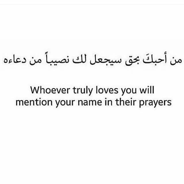 Make A Dua For The People That You Love, Your Parents, Siblings, Friends  And The One That You Always Want Him/her To Be Happy.