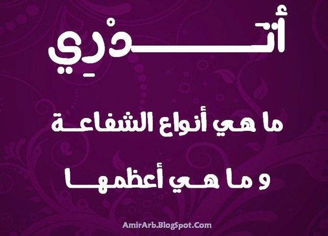 مدونة أمير العرب Blog Amir Arab أتدري ما هي أنواع الشفاعة و ما أعظمها Calm Artwork Poster Blog