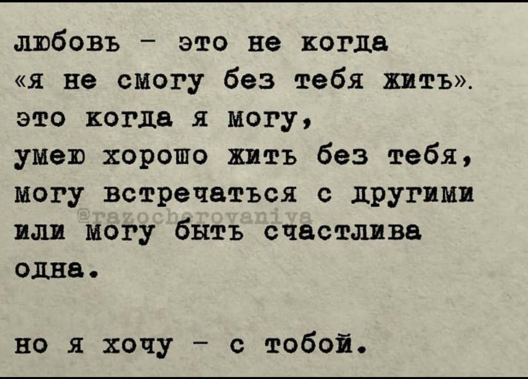 Pin By Utyug Evgenij On Prosto Krasivo True Quotes Words Quotes