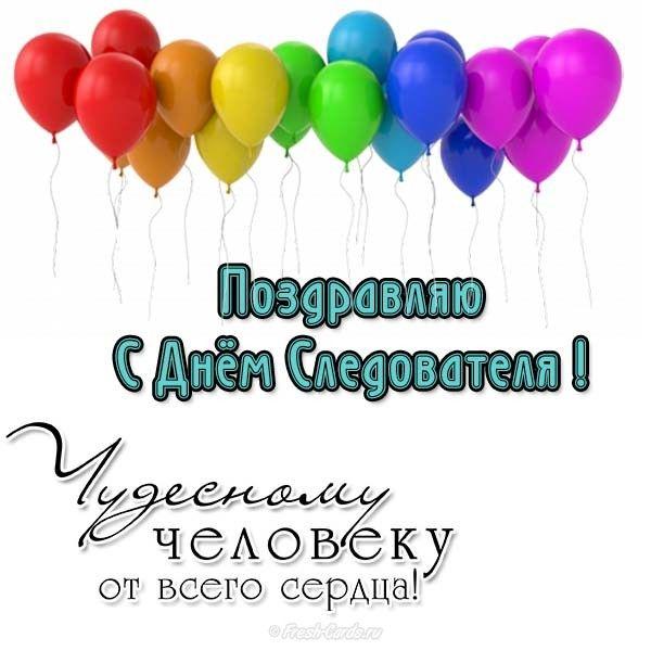 отличие день следователя в россии знания