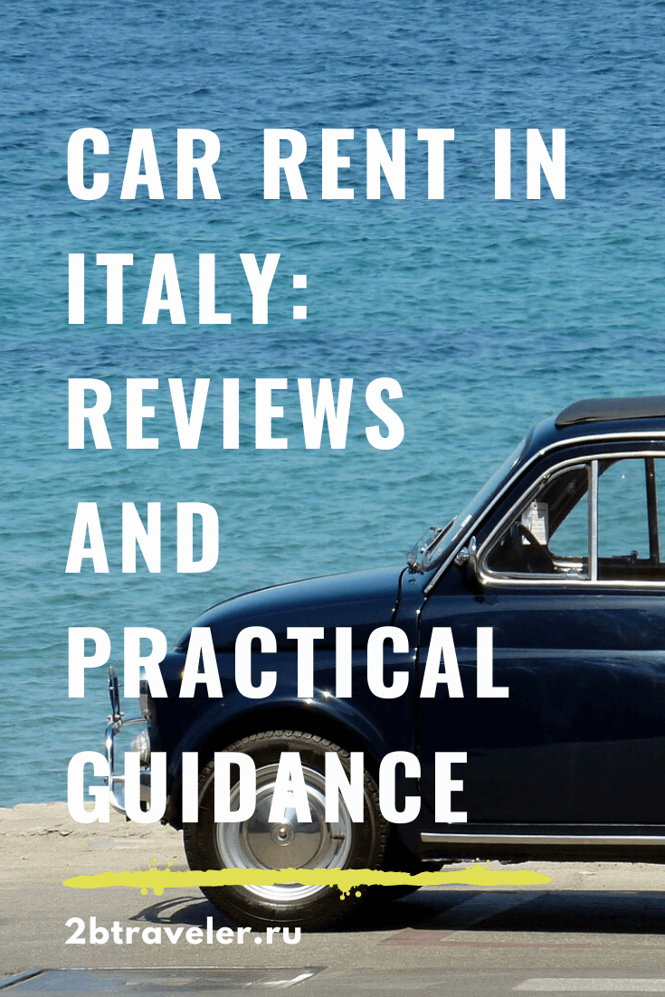 Car Rent In Italy Reviews And Practical Guidance In 2020 Car Rental Rent A Car Italy
