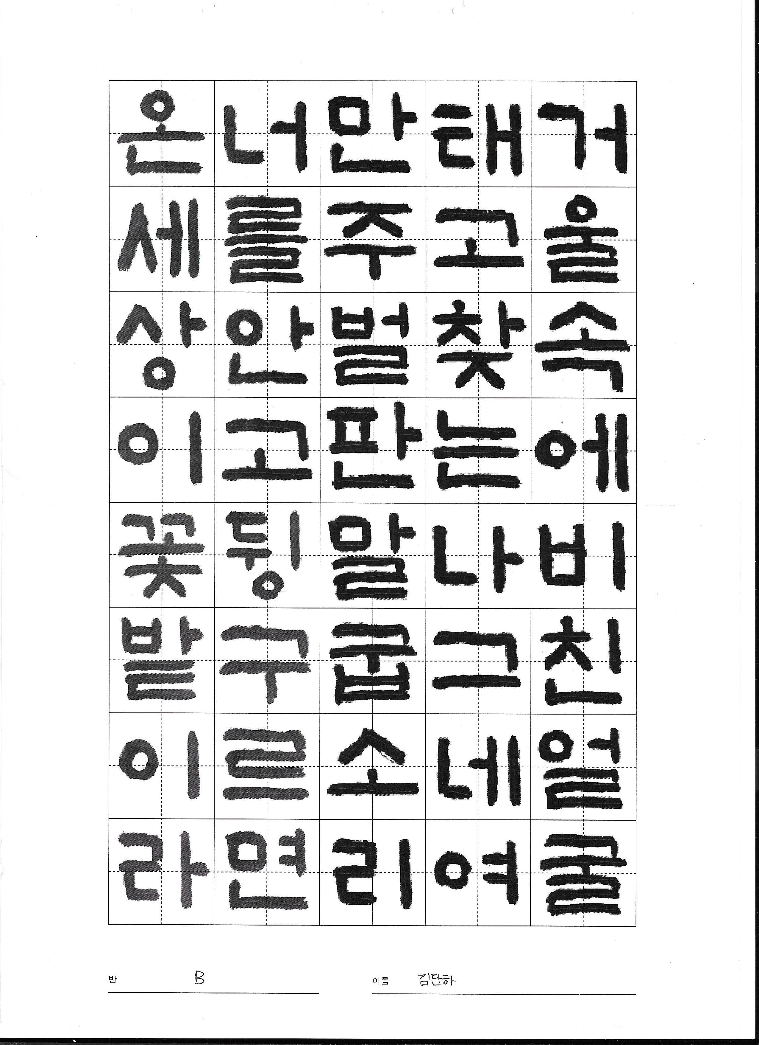 t115B w2 김단하 01