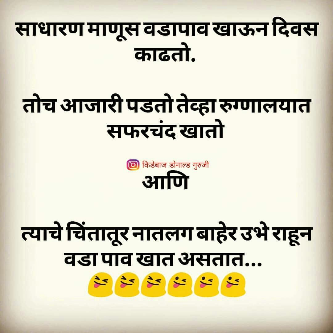 Pin By Simmi On Marathi Dhamal Funny Quotes Comedy Quotes Sweet Quotes
