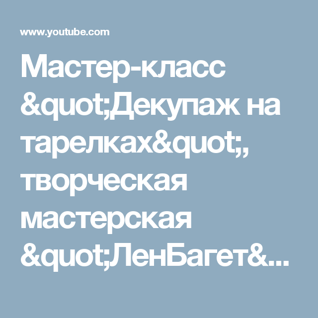 "Мастер-класс ""Декупаж на тарелках"", творческая мастерская ""ЛенБагет"" (СПб) - YouTube"