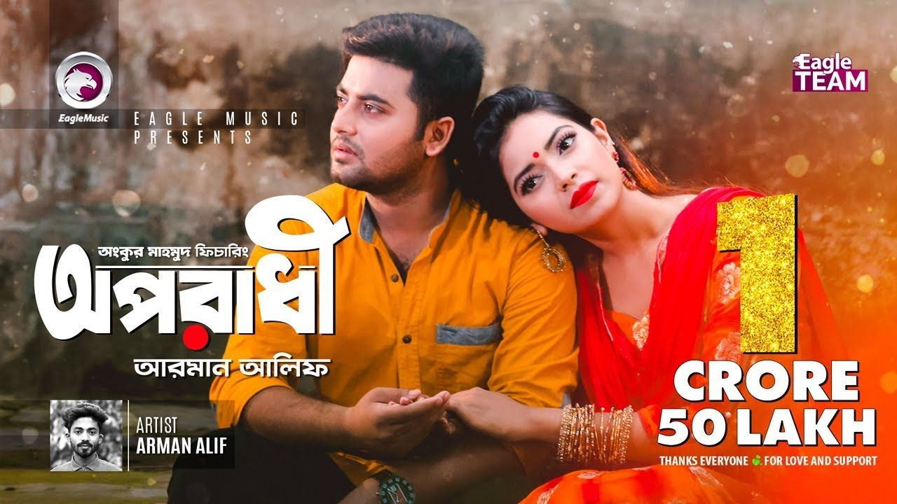 Oporadhi | Ankur Mahamud Feat Arman Alif | Bangla New Song