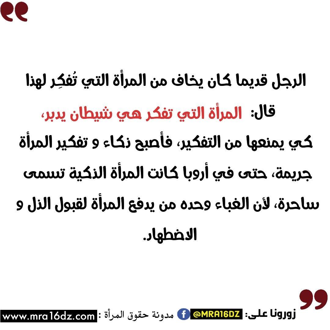 هذه الفكرة الظالمة كانت شائعة و لازالت Arabic Quotes Quotes Math