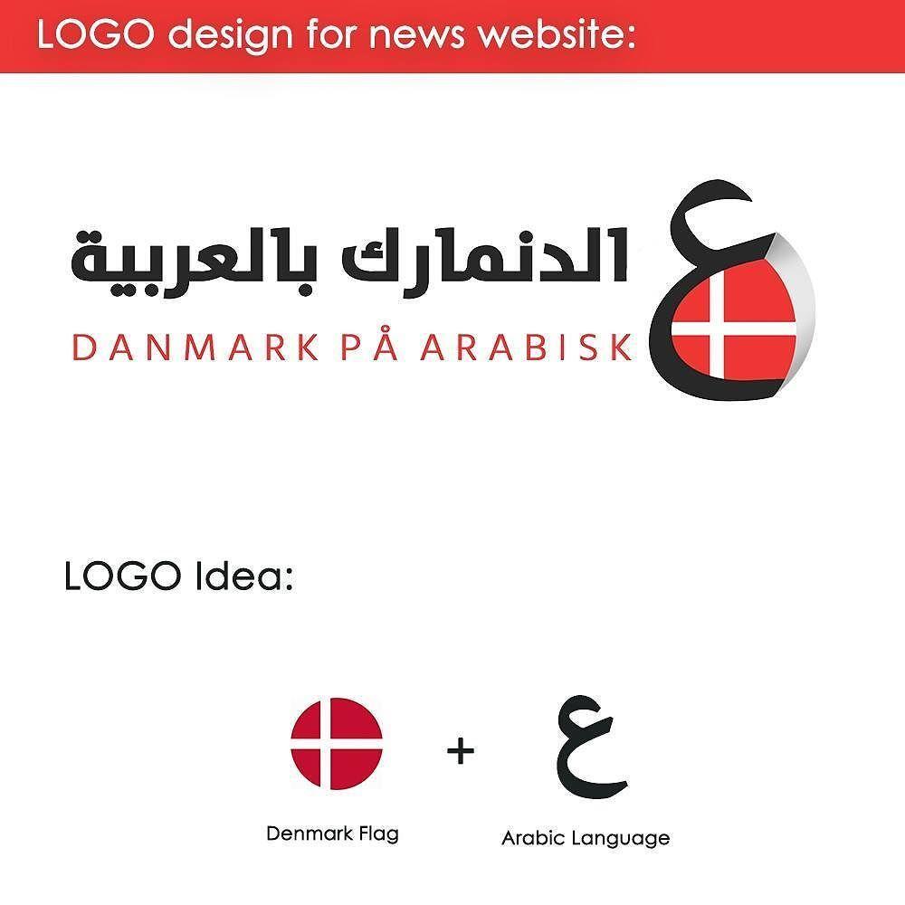 A New Logo For News Website شعار جديد لموقع اخباري اسمه الدنمارك بالعربية لطلب تصميم مماثل تواصل معي Arabic Arabic D Logo Design Denmark Flag Company Logo