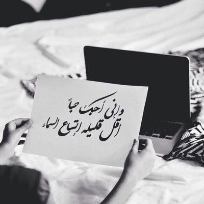 احبك جدا فلا معنى للحياة بدونك Love Words Words Great Words
