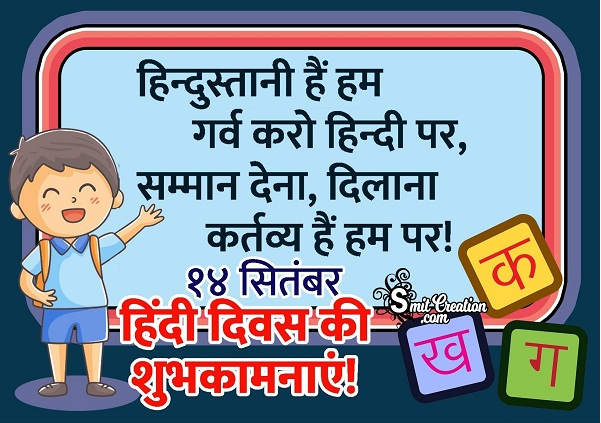 Pin On Happy Hindi Diwas Hd Images Photos Wallpaper Pictures Free Download