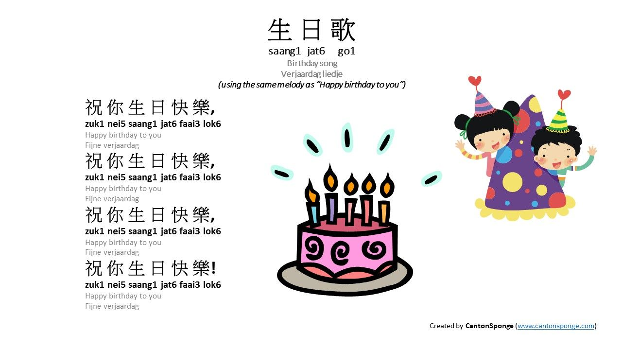 A Printable Song Sheet Of The Popular Cantonese Nursery Rhyme ǔŸæ—¥æ­Œ Birthday Song Verjaardag Liedje It Uses With Images Happy Birthday Song Kids Songs Birthday Songs