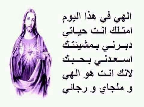 صباح الخير مع يسوع Prayers Jesus Jesus Loves Me