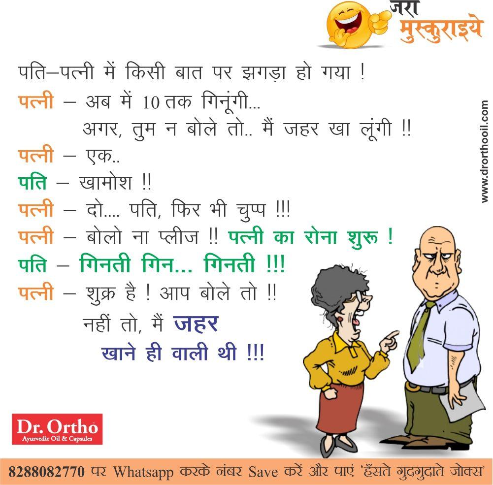 Best Funny Jokes On Husband Wife Husband Wife Funny Jokes