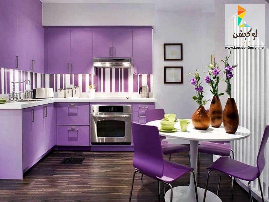 احدث تصميمات و الوان مطابخ مودرن باشكال جديدة 2017 2018 لوكشين ديزين نت Purple Kitchen Walls Purple Kitchen Purple Dining Room