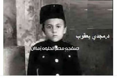 دكتور مجدي يعقوب Memories Old Egypt History Modern History