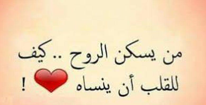 خواطر عن الحب والغرام 20 خاطرة رومانسية موت Arabic Calligraphy Calligraphy Love
