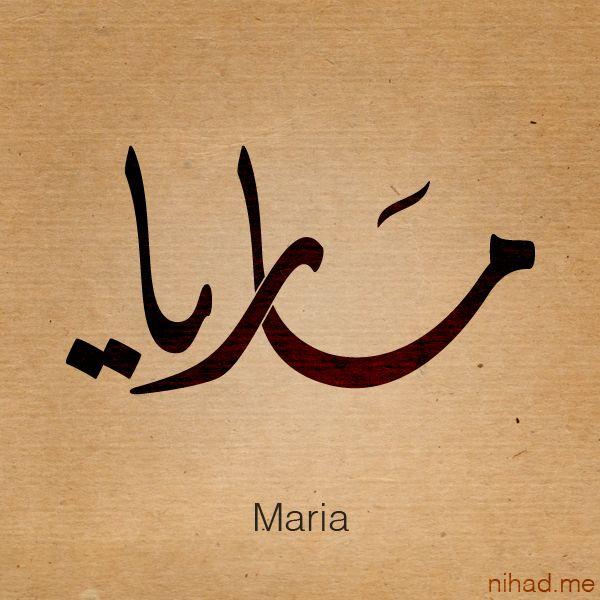 Картинки с надписью мадина на арабском, картинки смешные картинки
