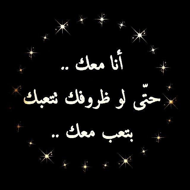 انا معك Words Quotes Arabic Words