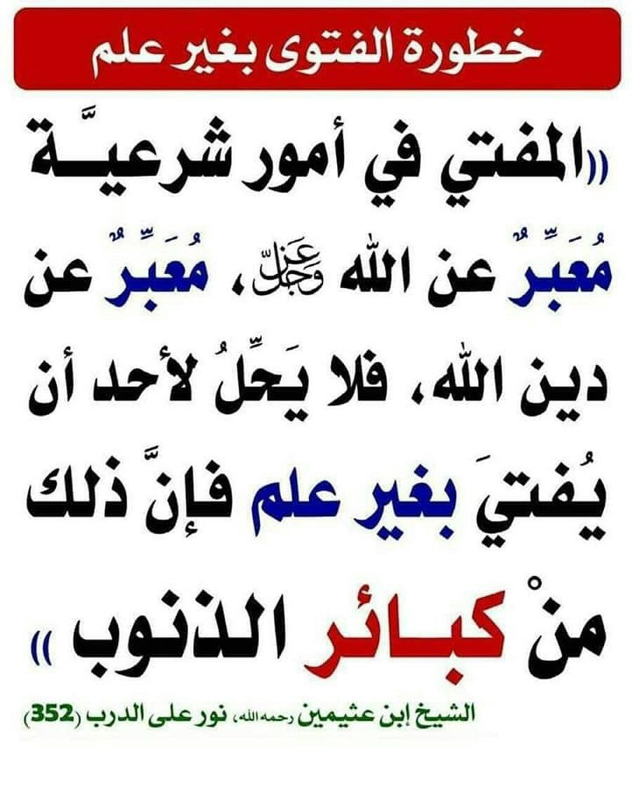 Pin By Mousli Mah On إهدنا الصراط المستقيم Arabic Quotes Quotes Islamic Pictures