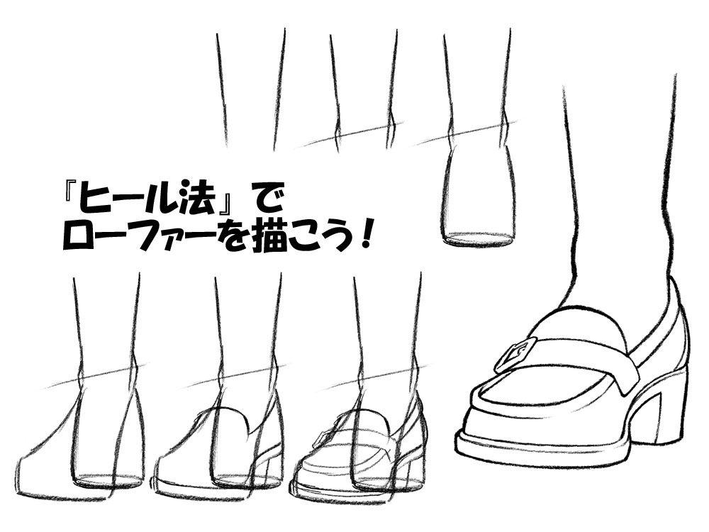 靴の描き方 『ヒール法』でローファーを描こう! [1]