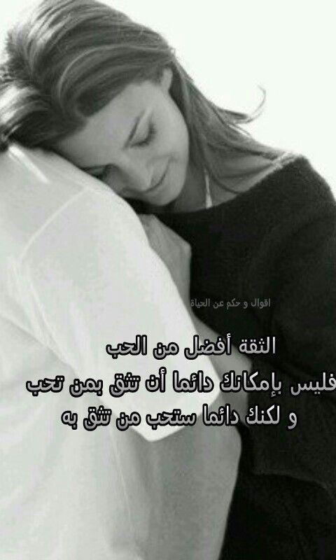 اقوال حكم كلمات مقولات حب ثقة Wisdom Photo