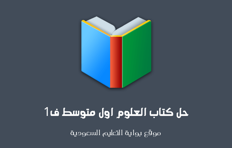 حل كتاب العلوم اول متوسط ف1 Science Books Gaming Logos Logos