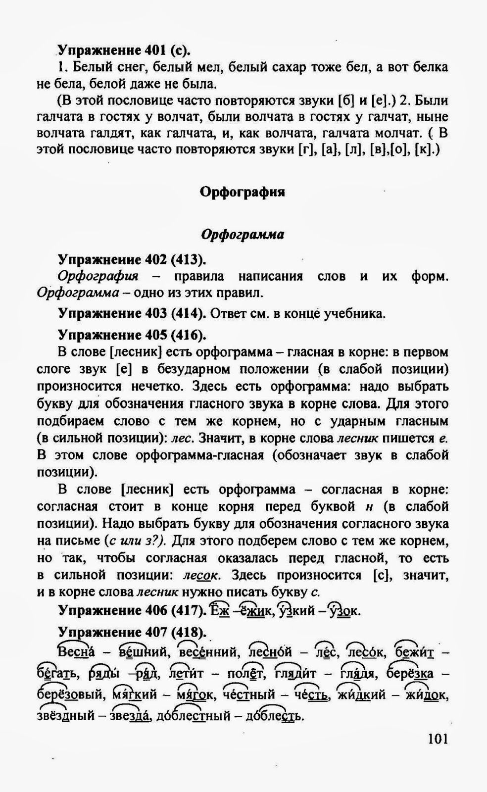 Ответ на задание 417 по математике за 4 класс книгам.в богданович