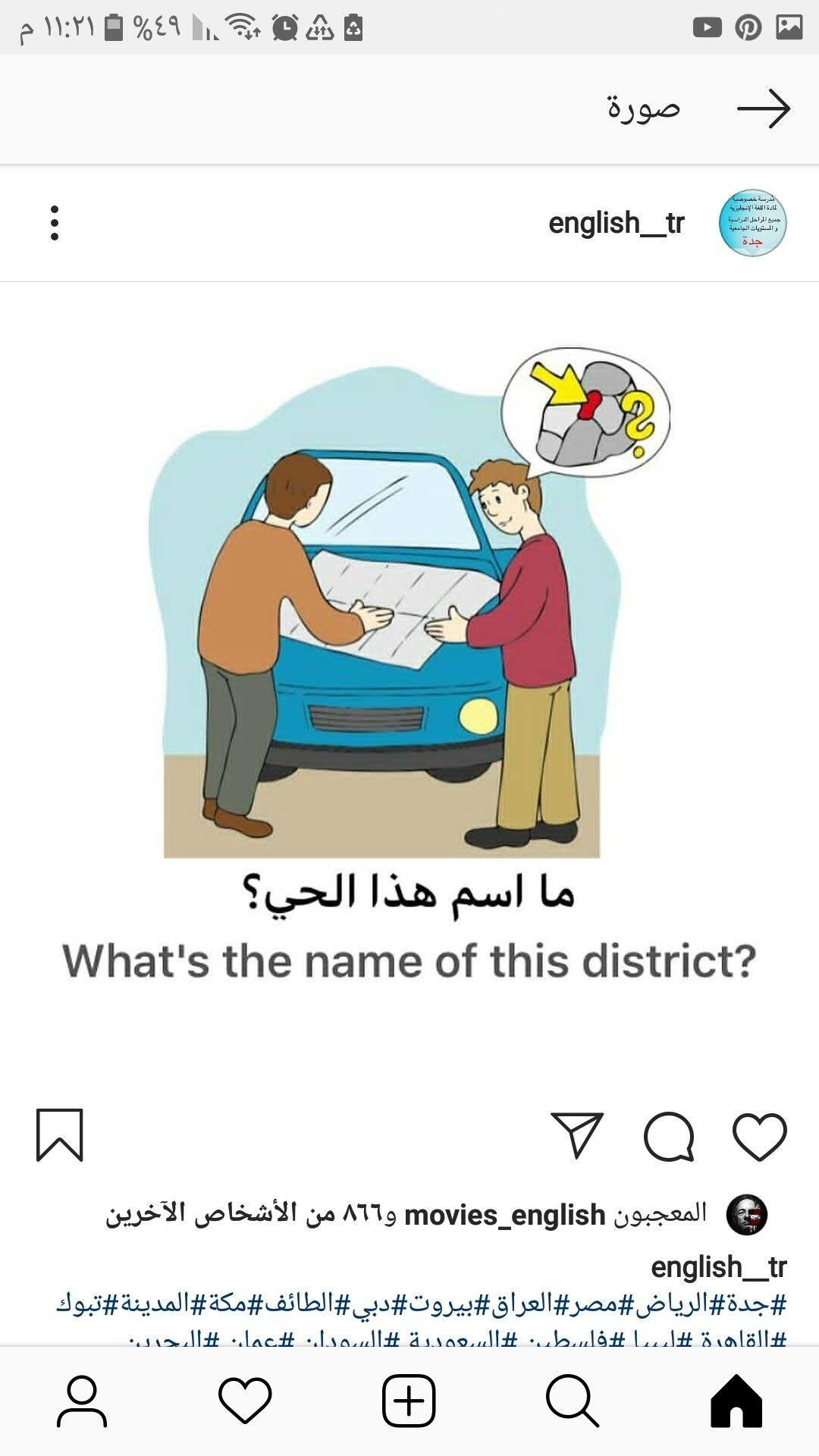 Pin By Farah Hossam El Deen On كلمات في جمل اميره خالد امينه English Language Learning Grammar English Vocabulary List English Language Learning