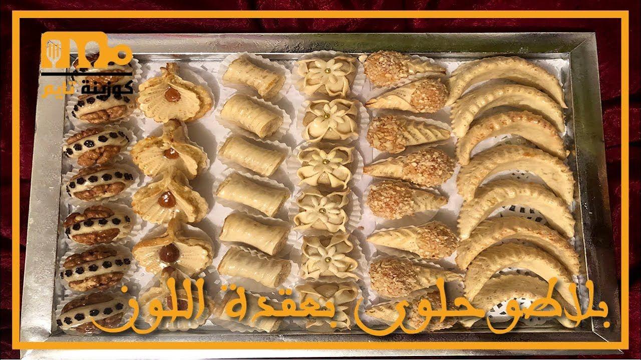 حلويات بعقدة اللوز طريقة تحضير شكل اخر من حلويات اللوز جديد حلويات ستة ا Food Bread