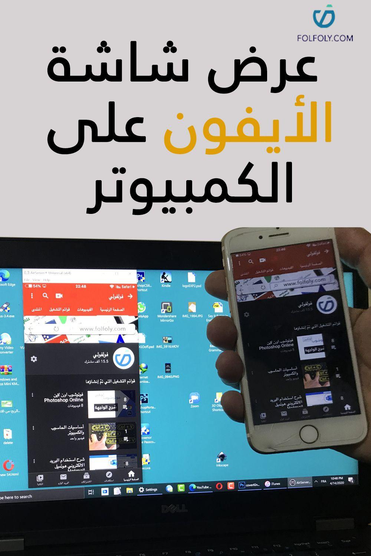 عرض شاشة الايفون و الأندرويد على الكمبيوتر بجودة عالية Photoshop Online Photoshop Online