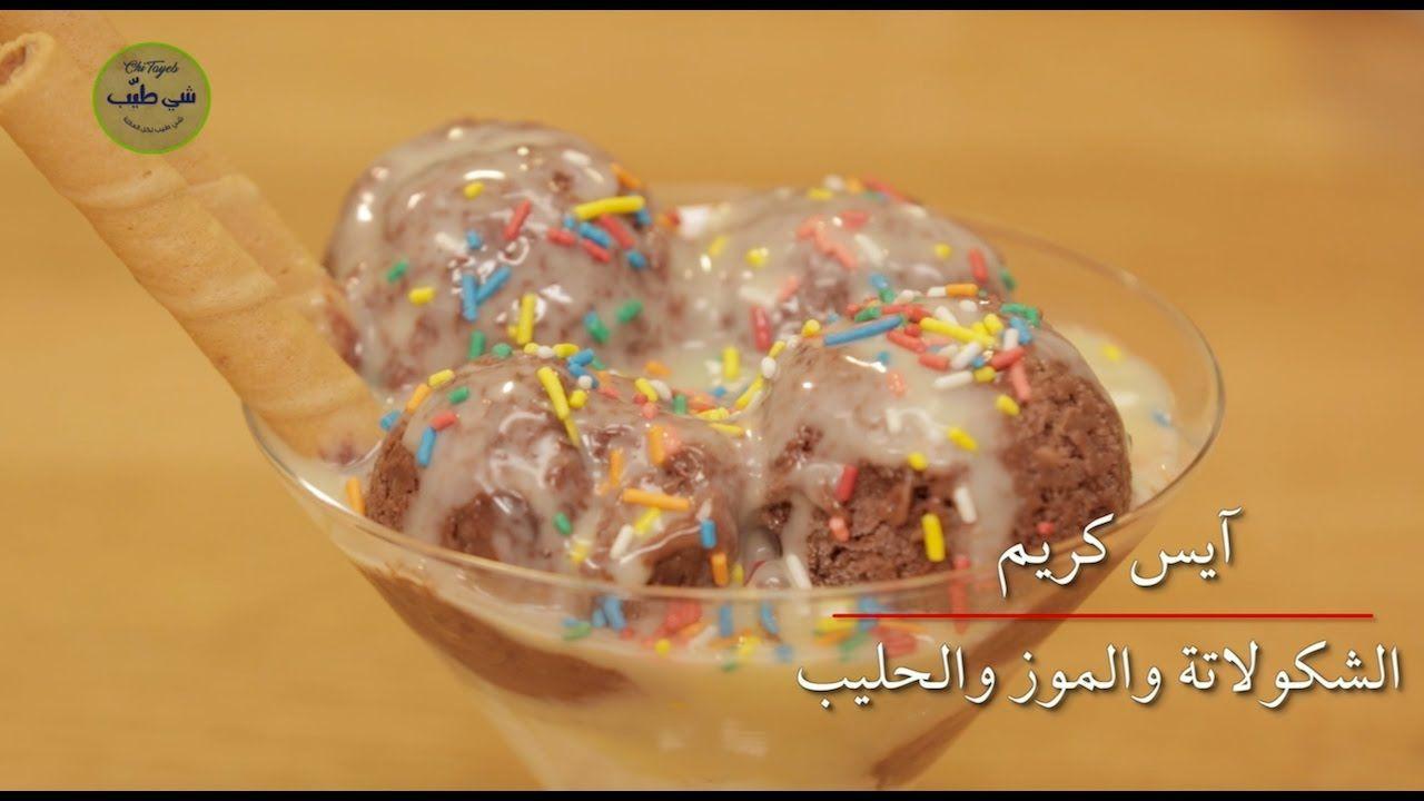 ايس كريم شوكولاتة و موز Food Ice Cream Desserts