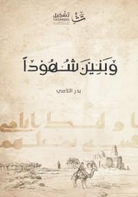 تحميل كتاب وبنين شهودا pdf
