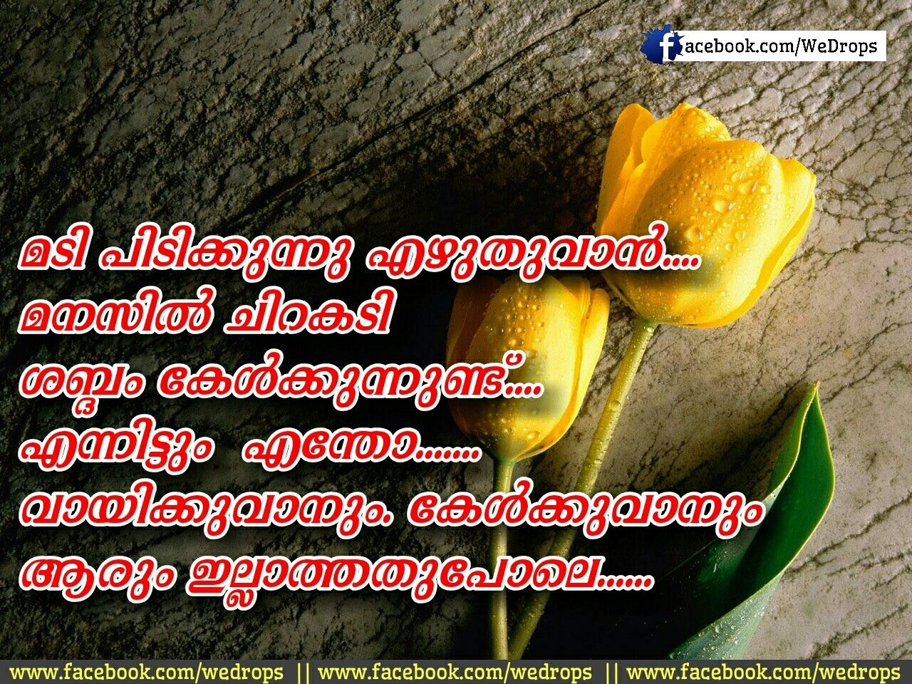 Old Love Quotes Malayalam