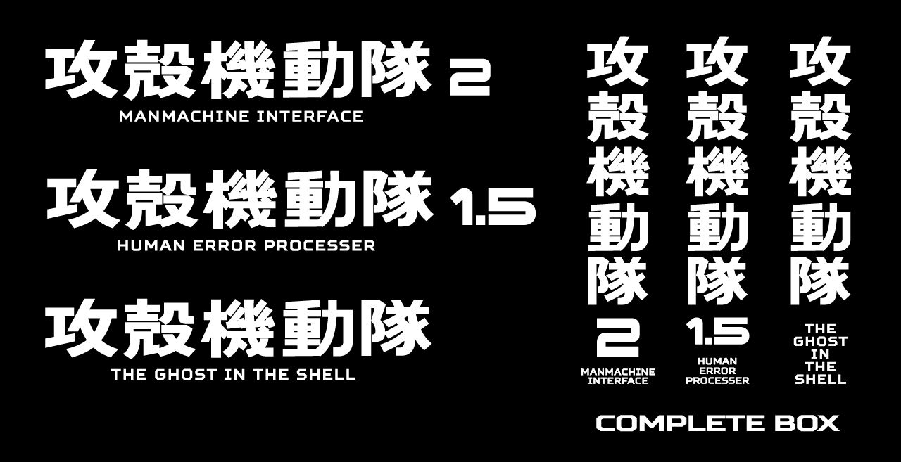 Typography design proposal for Ghost in the Shell Series (Final Ver.) #GITS #ghostintheshell