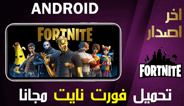 تحميل Fortnite لعبة فورت نايت على الجوال اندرويد مجانا رابط مباشر Fortnite Android Lilo