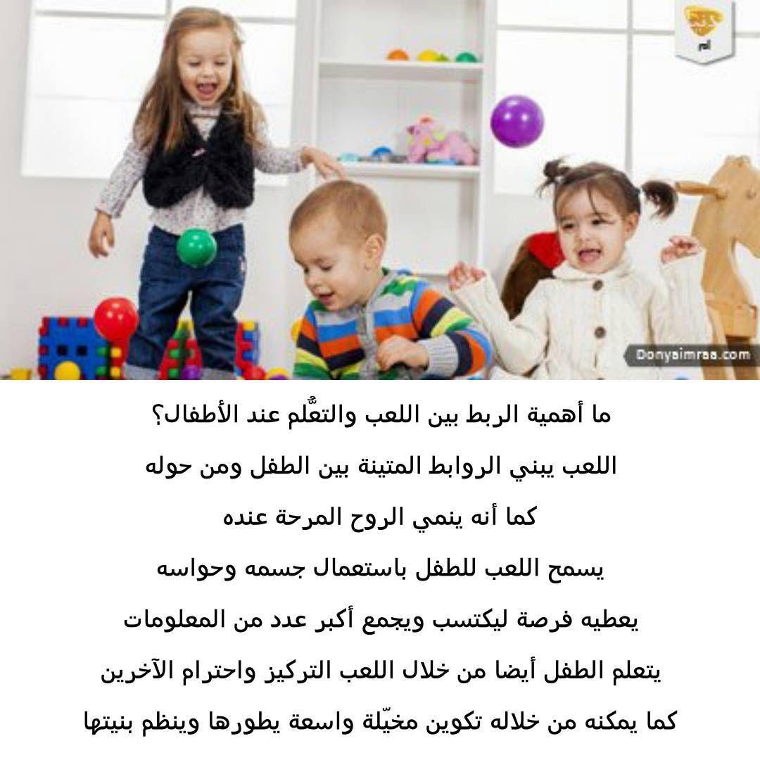 Donya Imraa دنيا امرأة On Instagram ما أهمية الربط بين اللعب والتع لم عند الأطفال الربط اللعب التعلم اﻷطفال ط Baby Education Kids Rugs Instagram Posts