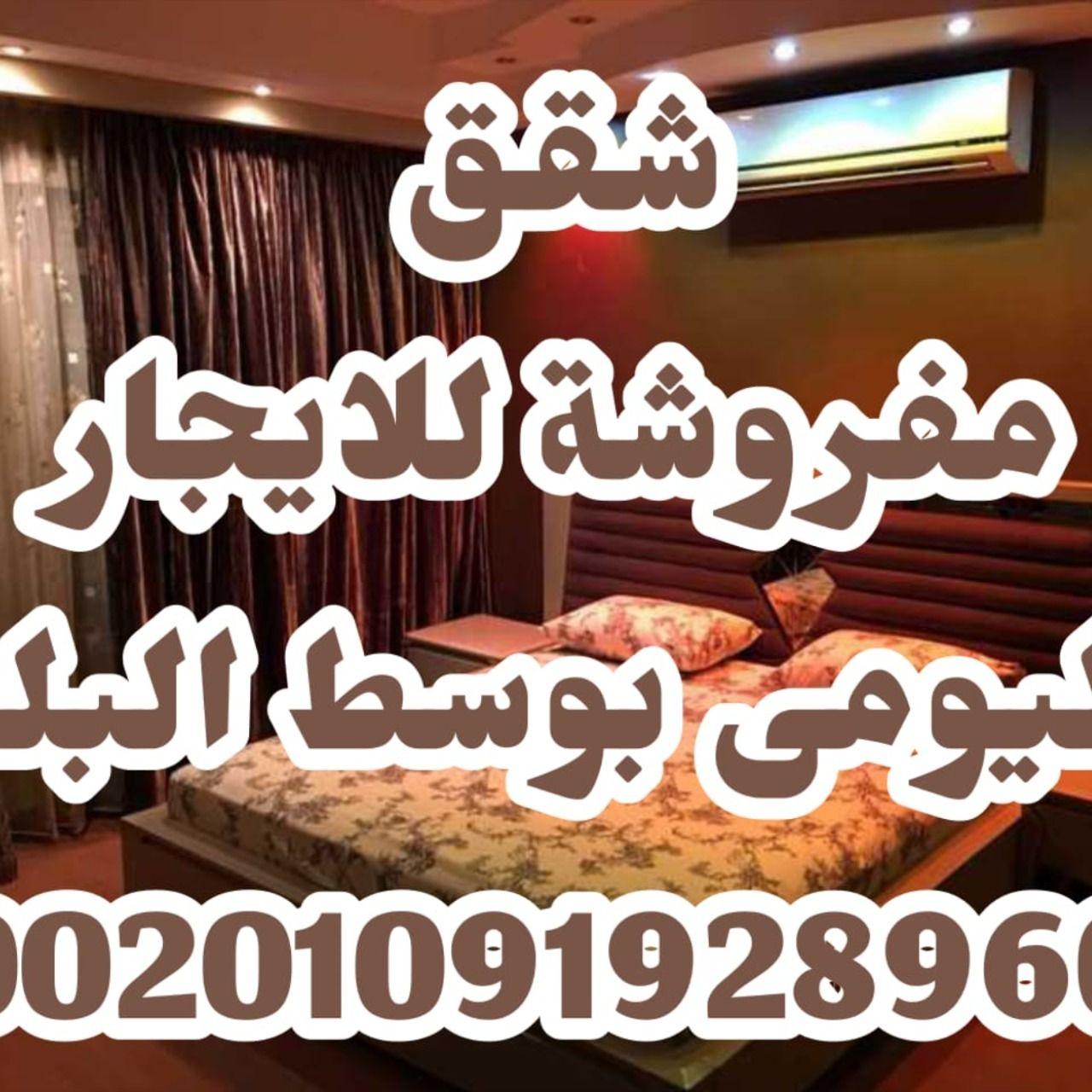 شقق مفروشة للايجار اليومى بالقاهرة 00201091928960 In 2021 Novelty Sign Decor Home Decor