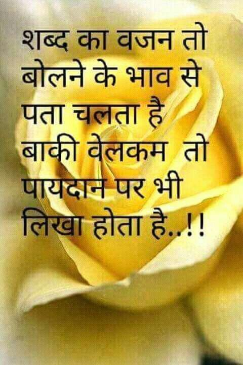 5 Good Quotes Images In Hindi Information 100 Free Inspirational Good Morning Photos Happy Good Morning Pics Good Morning Motivational Quotes Images in Hindi are Out for Sharing.