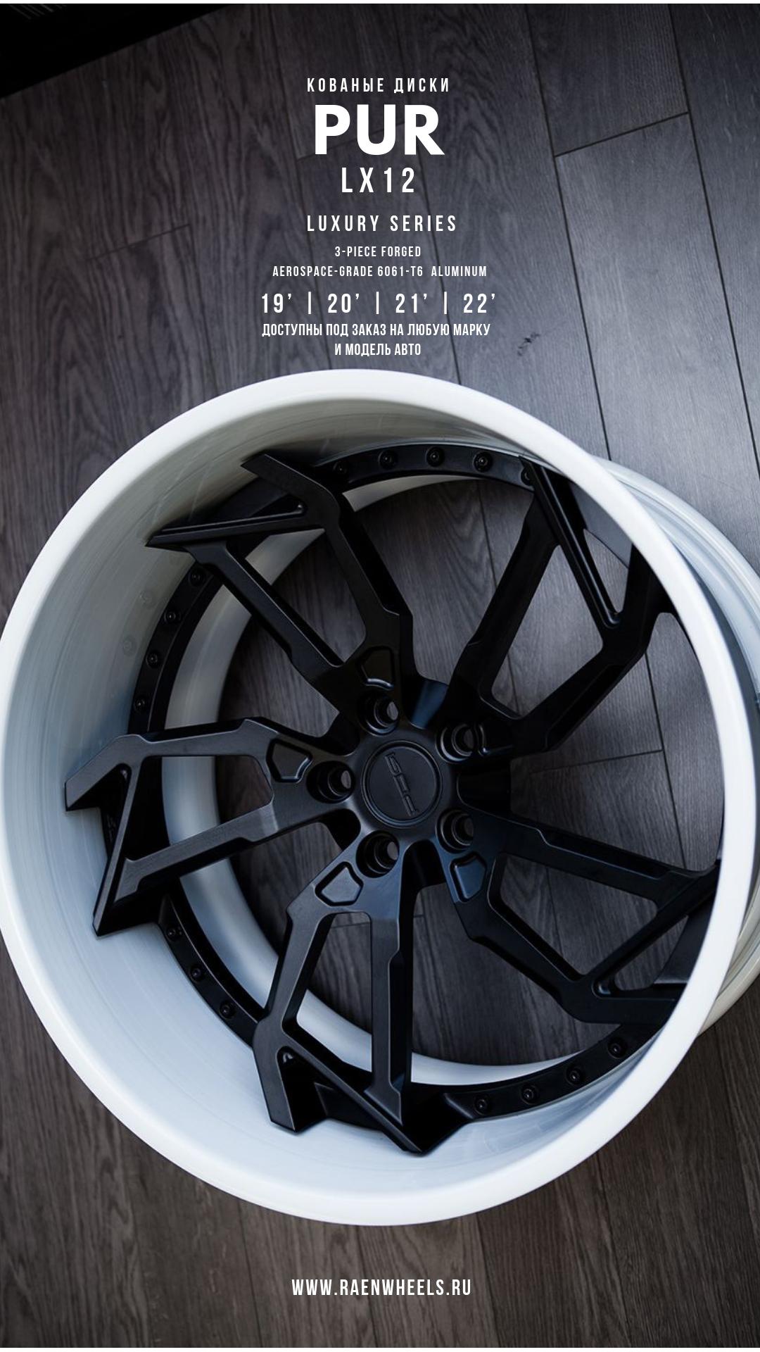 Кованые диски PUR LX12 - Купить с доставкой в Магазине RaenWheels.ru #purwheels #raenwheels #wheelporn #wheels #luxurywheels #кованыедиски #dragracing #авто #москвасити #forgedwheels #stancenation #шины #low #колеса #дискишины #Japanwheels #диски #moscowcity #wheelsporn #rims #золотаямолодеж #стенс #unlim500 #concave #concavewheels #deepconcave #bigwheels #coldforged #flowforged #flowform #luxurywheels #купитьдиски #дискиспб #дискимосква #купитьдискивспб #дискипитер #колеса