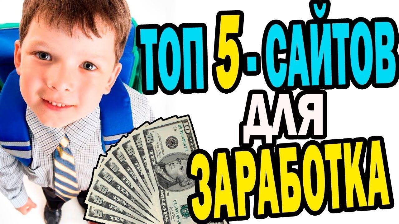 Как можно заработать денег в интернете школьнику как заработать в интернете на рекламе с выводом денег