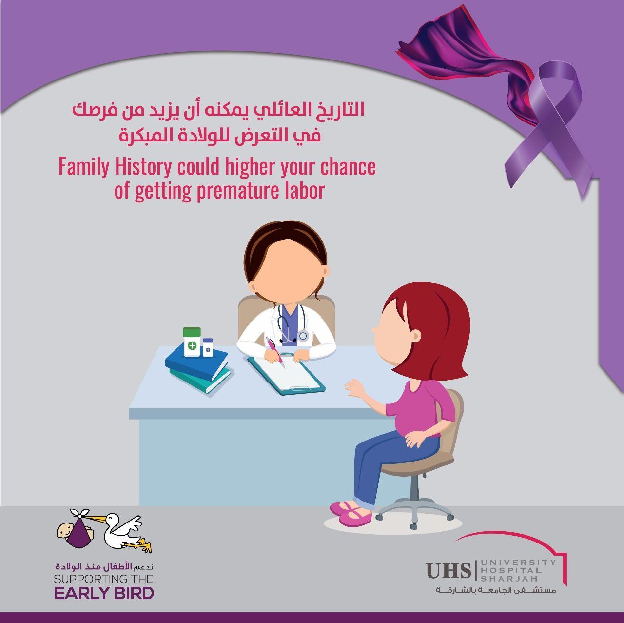 راجعي تاريخك الطبي العائلي واحصلي على فحص مبكر لتجنب فرصة التعرض للولادة المبكرة Check Your Fa Prematurity Awareness Month Prematurity Awareness Preterm Labor