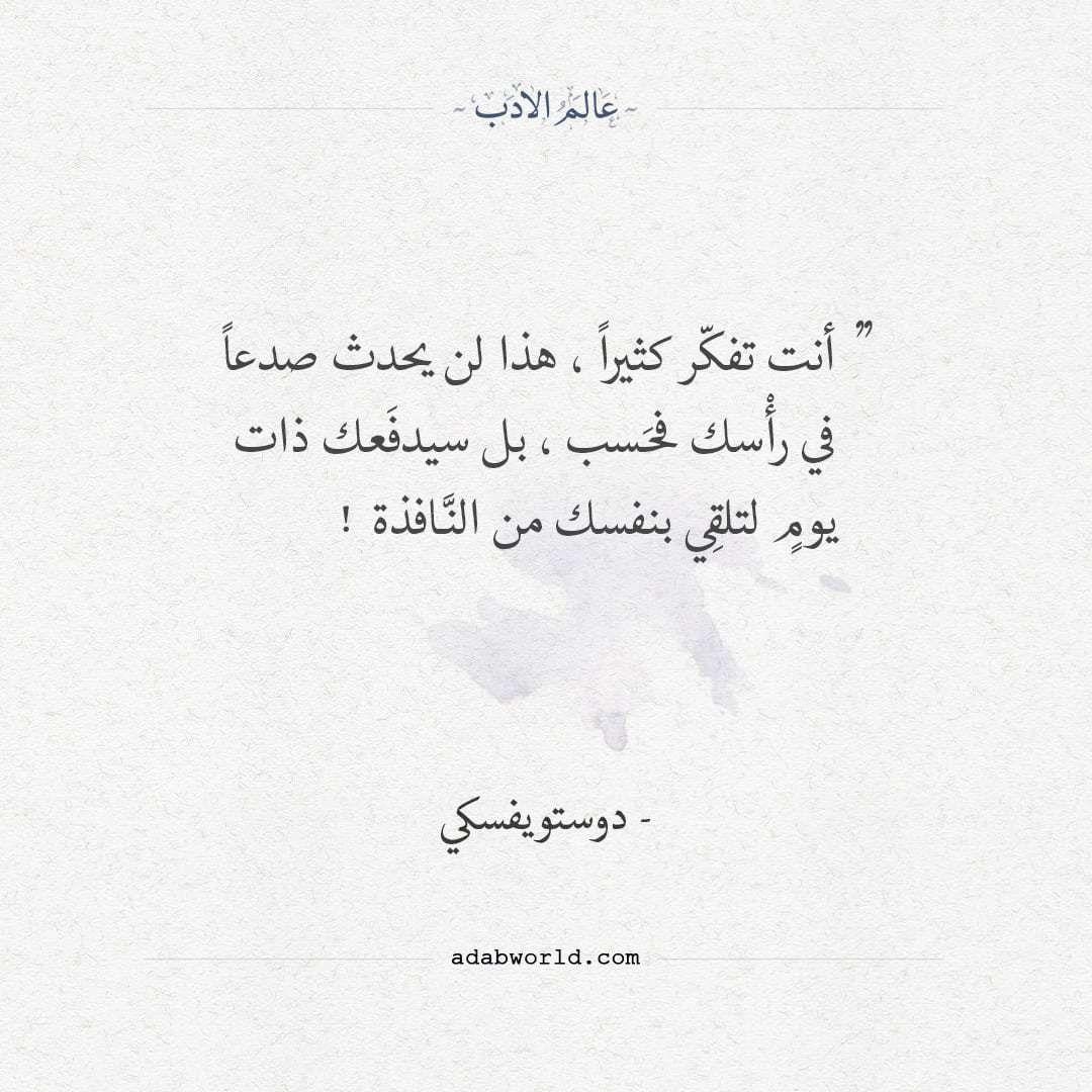 أقوال رائعة لفيودور دوستويفسكي عالم الأدب Words Quotes Quotes For Book Lovers Friends Quotes