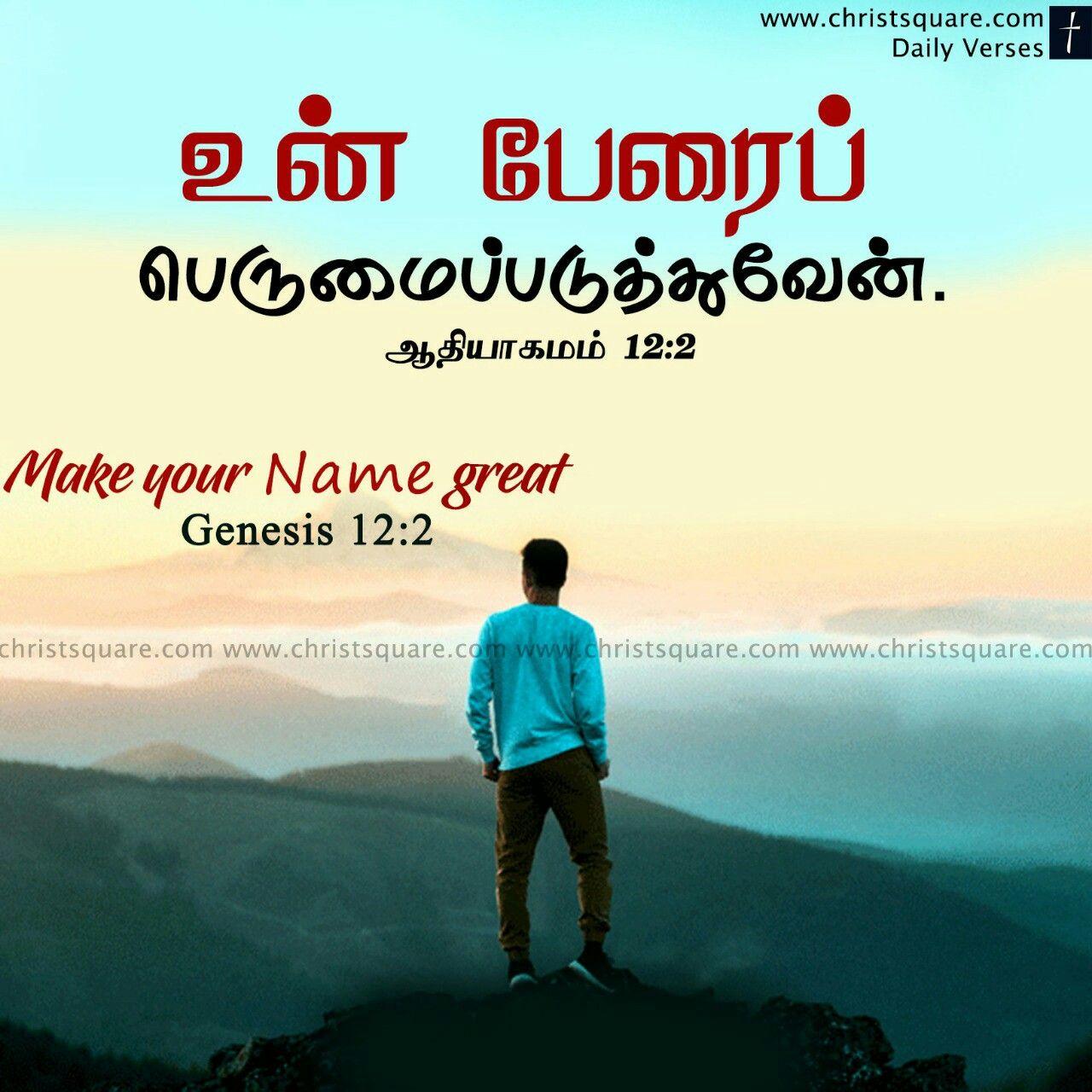 Tamil christian whatsapp status, tamil christian wallpaper