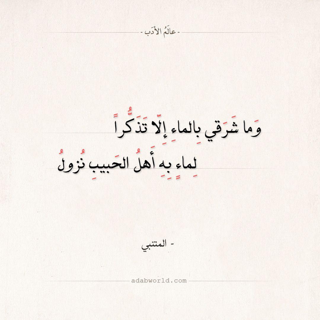 وما شرقي بالماء إلا تذكرا المتنبي عالم الأدب Words Quotes Quotes Poetry Quotes